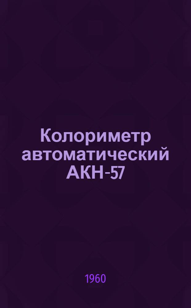 Колориметр автоматический АКН-57 : Инструкция по монтажу и эксплуатации