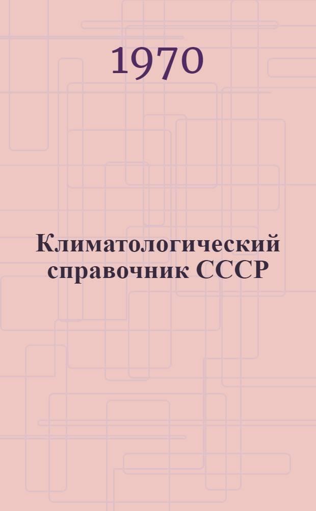 Климатологический справочник СССР : Вып. 21