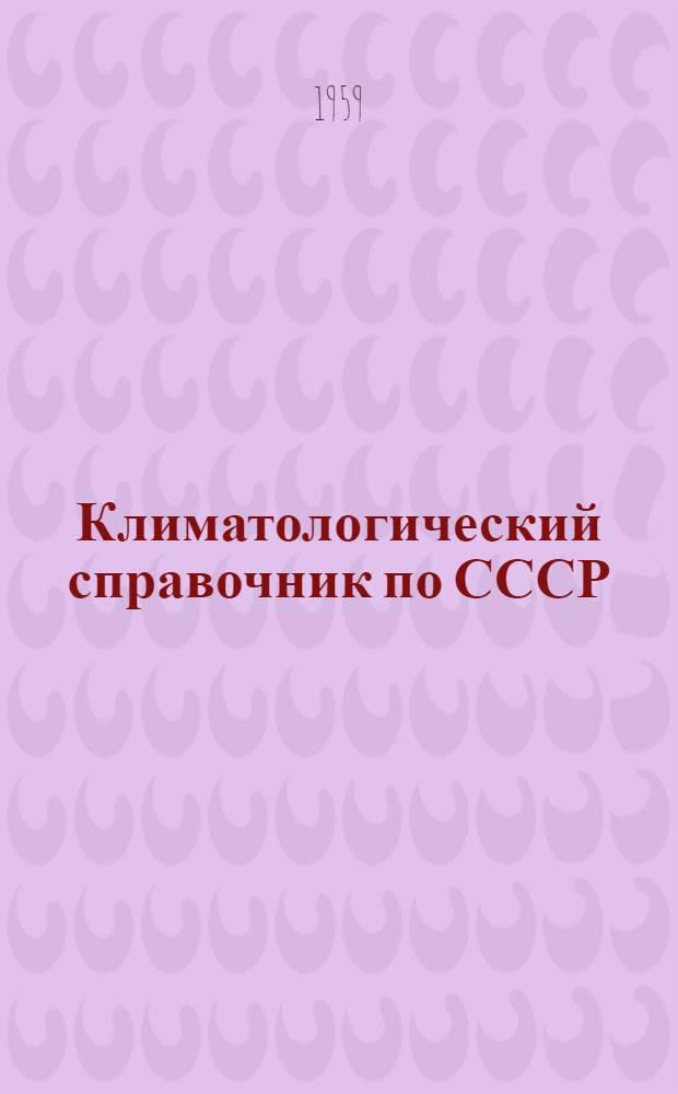 Климатологический справочник [по] СССР : Вып. 23