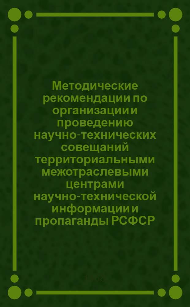 Методические рекомендации по организации и проведению научно-технических совещаний территориальными межотраслевыми центрами научно-технической информации и пропаганды РСФСР