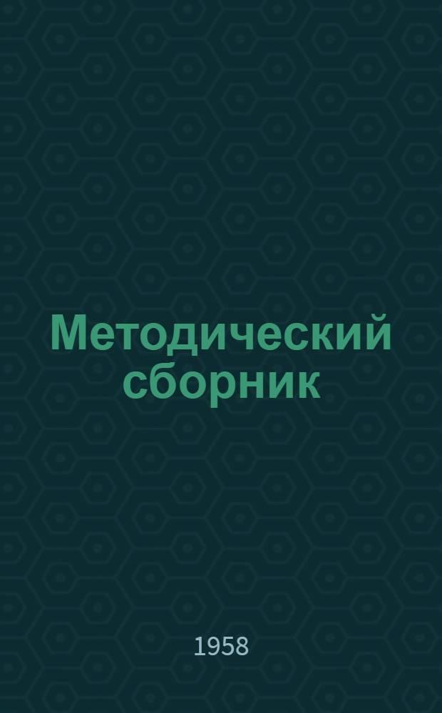 Методический сборник