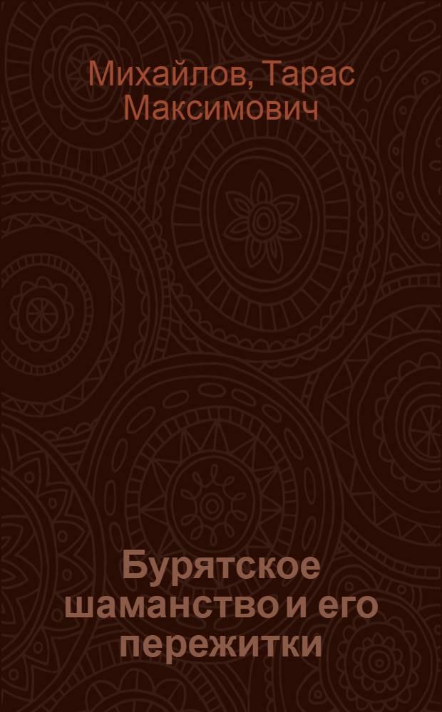 Бурятское шаманство и его пережитки : Автореферат дис. на соискание учен. степени кандидата ист. наук