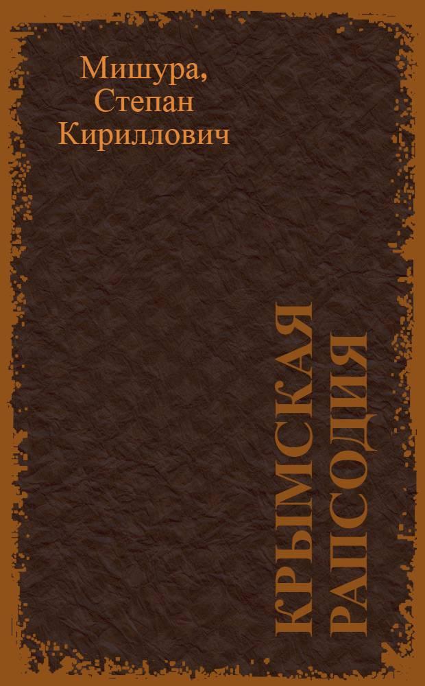 Крымская рапсодия: Роман; Ирина найдет свое счастье: Рассказ; Хорошо быть лейтенантом: Повесть