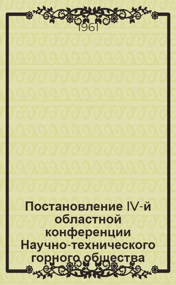 Постановление IV-й областной конференции Научно-технического горного общества
