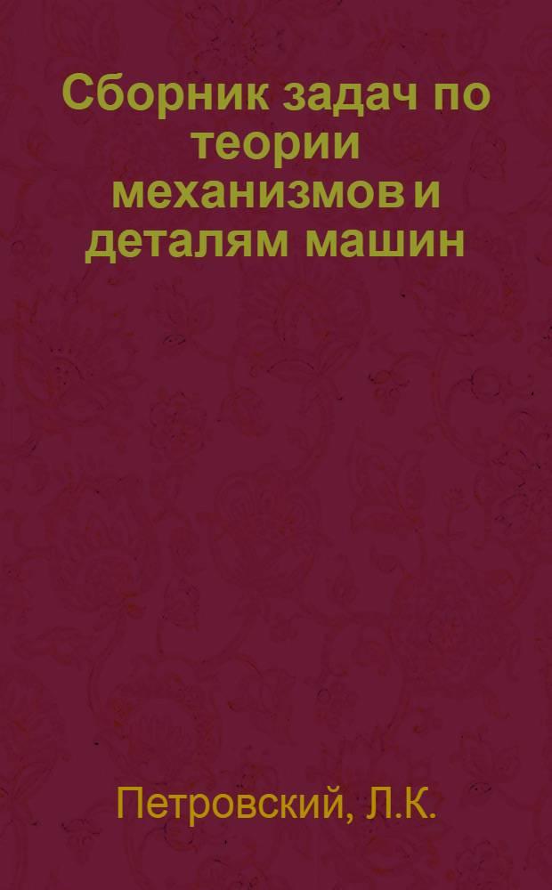 Сборник задач по теории механизмов и деталям машин