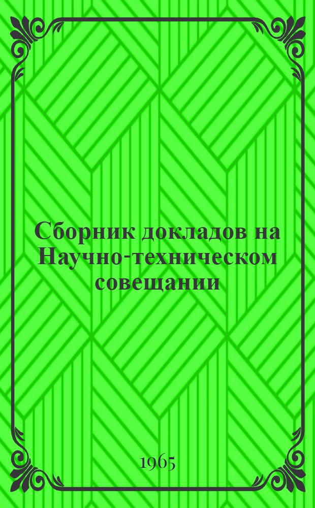 Сборник докладов на Научно-техническом совещании (семинаре) по применению ультразвука в пищевой промышленности в 1964 г. в Москве и Воронеже