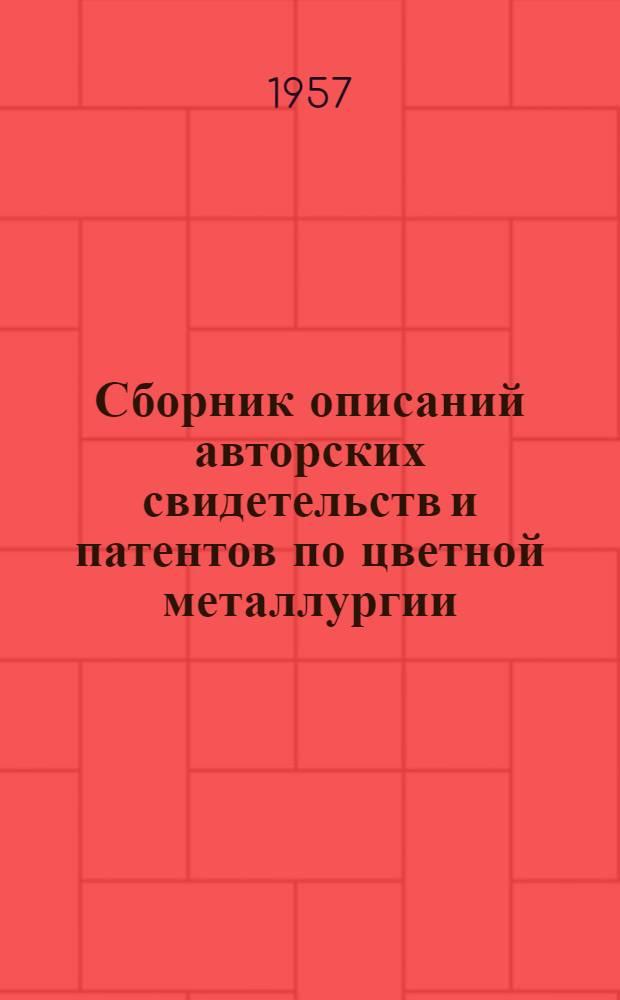 Сборник описаний авторских свидетельств и патентов по цветной металлургии : Вып. 1-