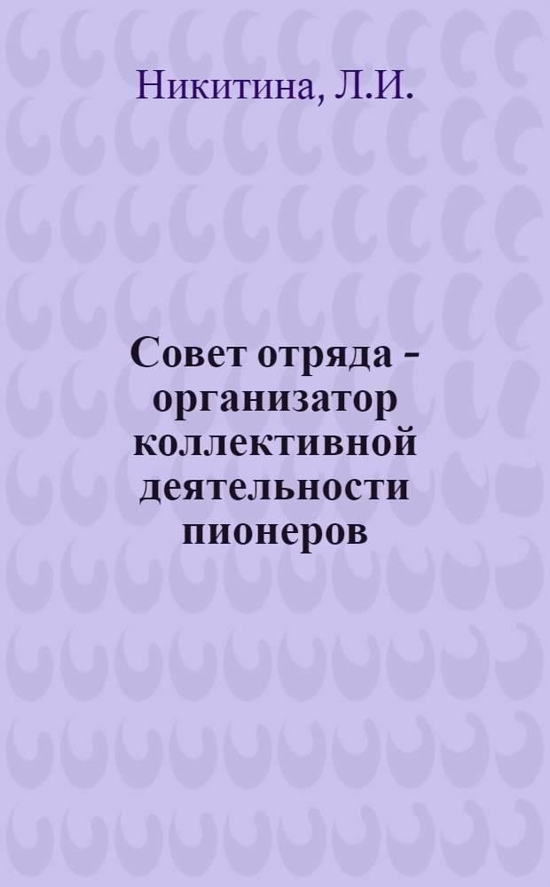 Совет отряда - организатор коллективной деятельности пионеров