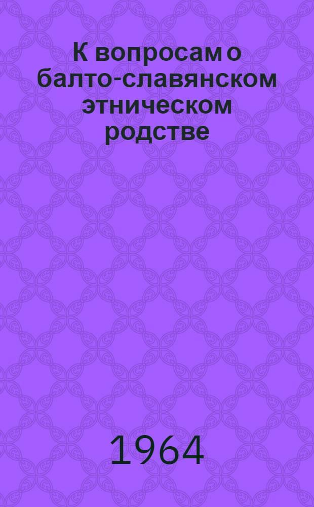 К вопросам о балто-славянском этническом родстве : Тезисы