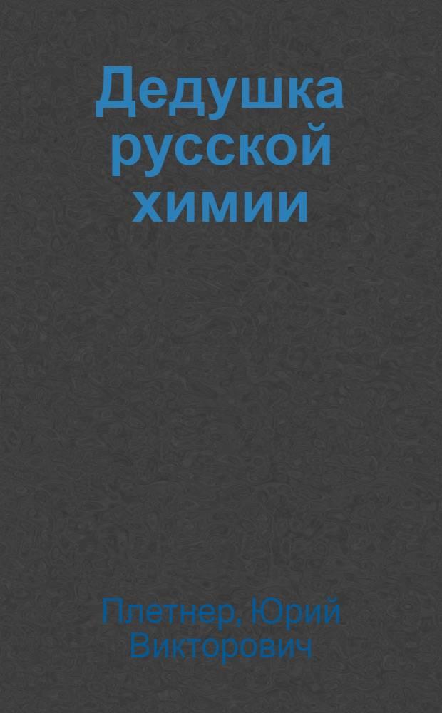 Дедушка русской химии : А.А. Воскресенский