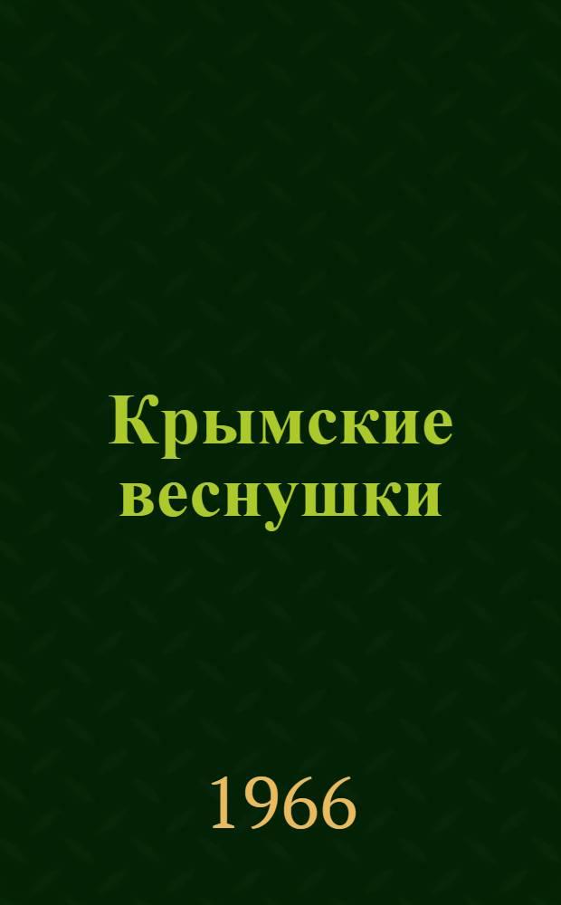 Крымские веснушки