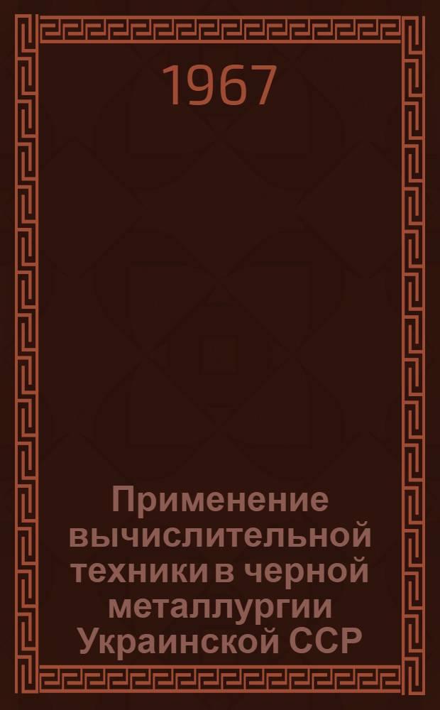 Применение вычислительной техники в черной металлургии Украинской ССР : Сборник статей
