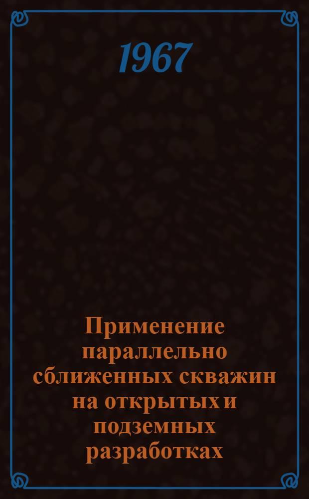 Применение параллельно сближенных скважин на открытых и подземных разработках : Материалы к совещанию