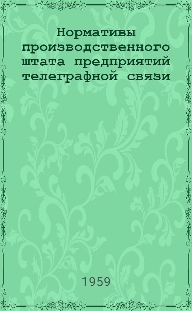 Нормативы производственного штата предприятий телеграфной связи