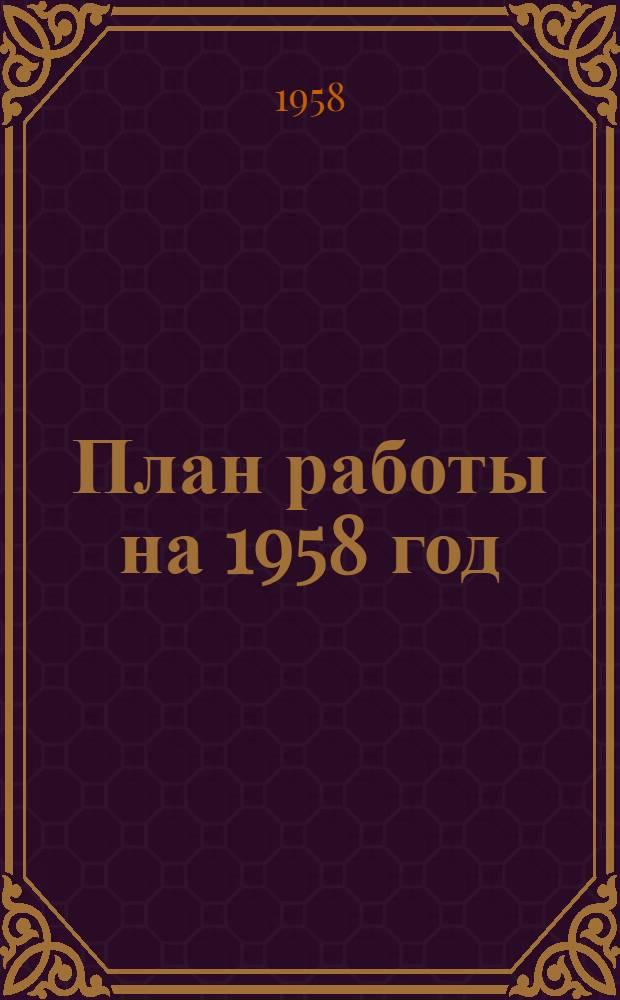 План работы на 1958 год