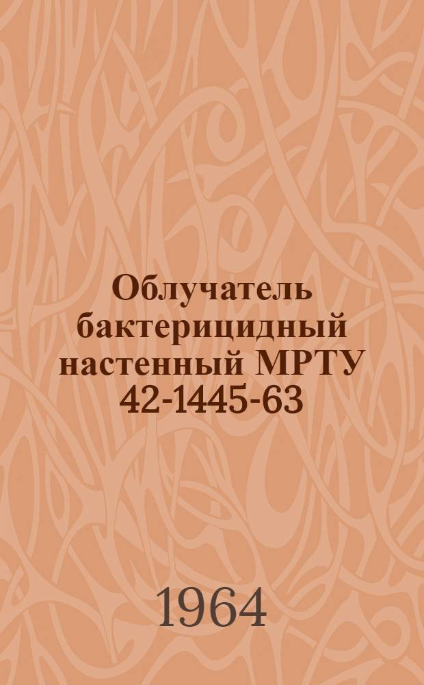 Облучатель бактерицидный настенный МРТУ 42-1445-63 : Инструкция и паспорт