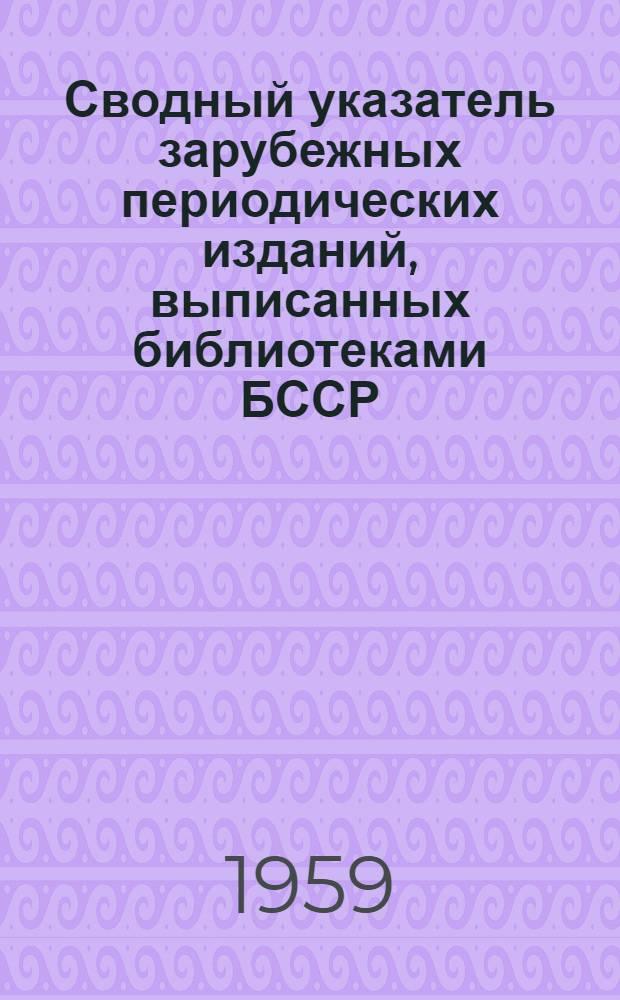Сводный указатель зарубежных периодических изданий, выписанных библиотеками БССР