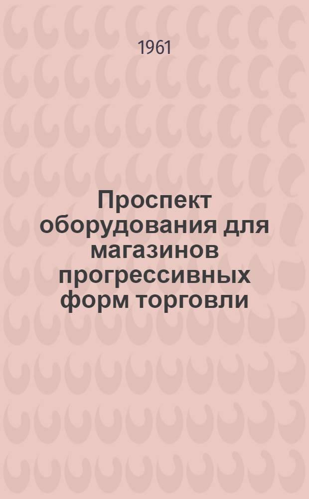 Проспект оборудования для магазинов прогрессивных форм торговли : Вып. 1. Вып. 1