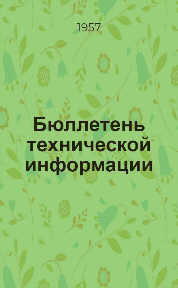 Бюллетень технической информации : Вып. 1-