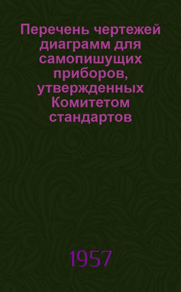 Перечень чертежей диаграмм для самопишущих приборов, утвержденных Комитетом стандартов, мер и измерительных приборов при Совете Министров СССР : Ч. 2-