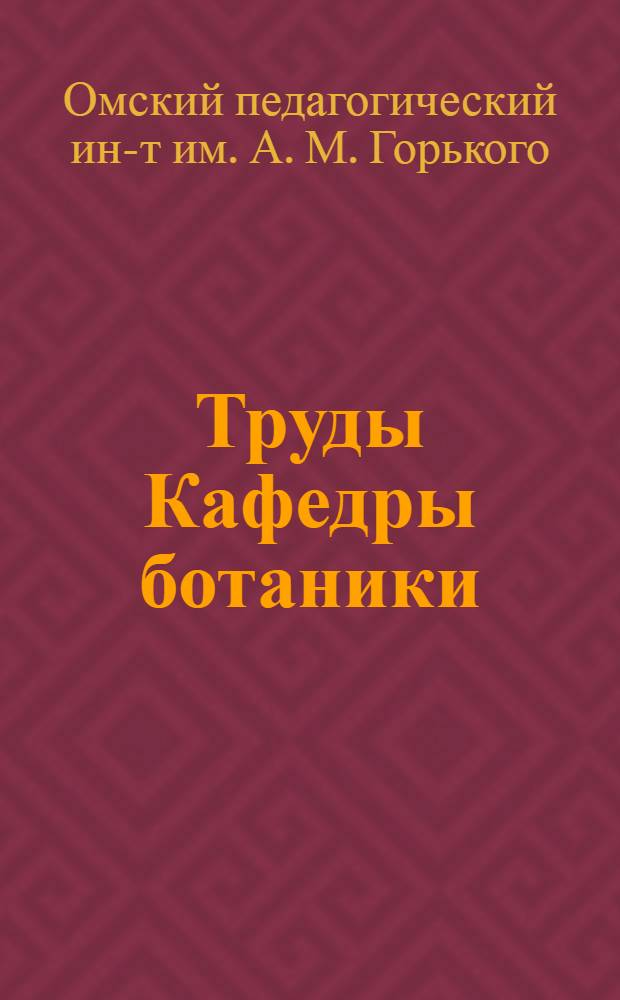 Труды Кафедры ботаники