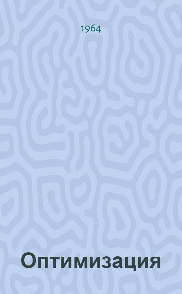 Оптимизация : Сборник трудов
