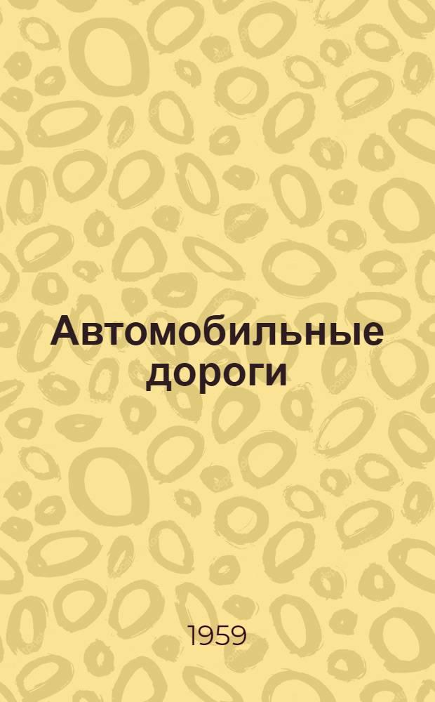 """Автомобильные дороги : Учебник для специальности """"Мосты и тоннели"""""""