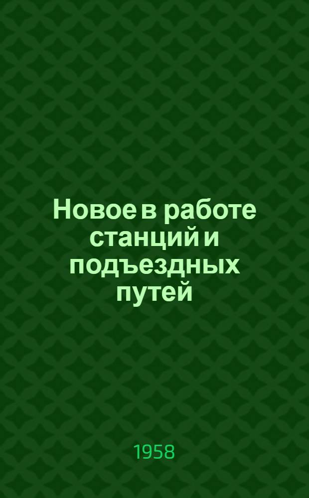 Новое в работе станций и подъездных путей : Опыт Винниц. совнархоза и Юго-Зап. дороги
