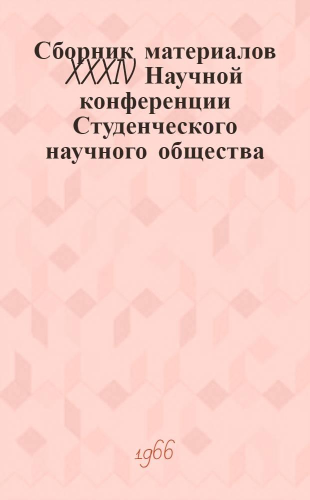 Сборник материалов XXXIV Научной конференции Студенческого научного общества