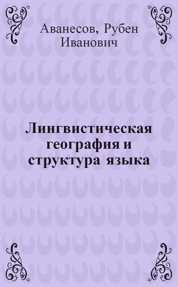 Лингвистическая география и структура языка : О принципах общеславянского лингвист. атласа