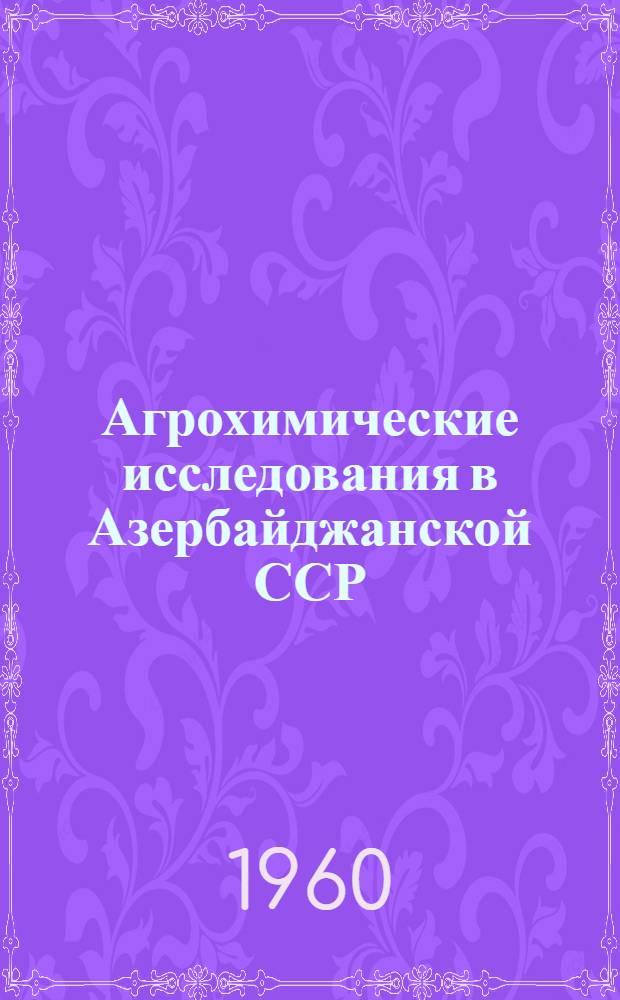 Агрохимические исследования в Азербайджанской ССР : Сборник статей