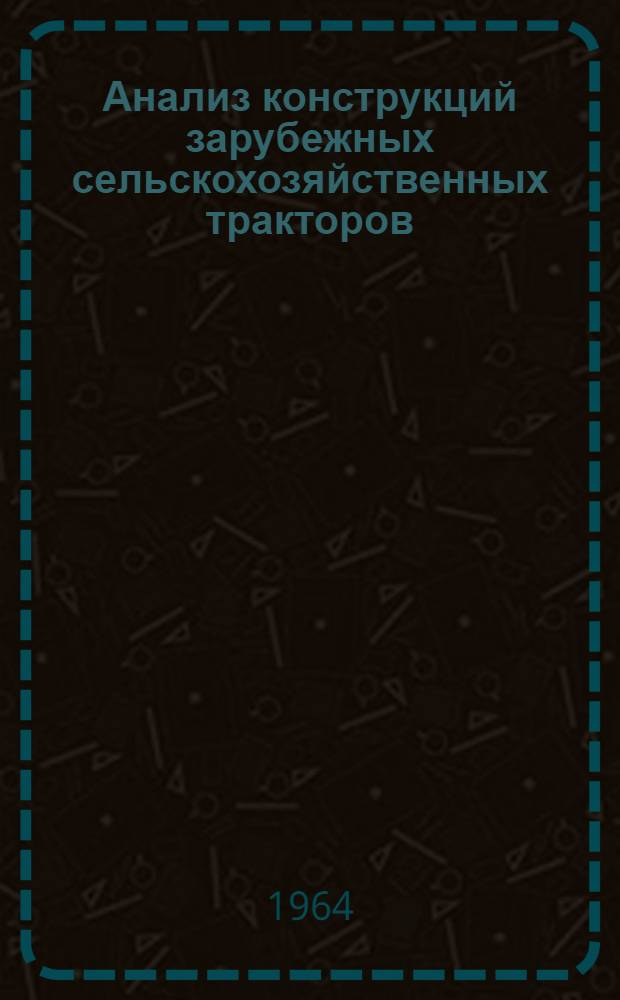 Анализ конструкций зарубежных сельскохозяйственных тракторов : Сборник статей