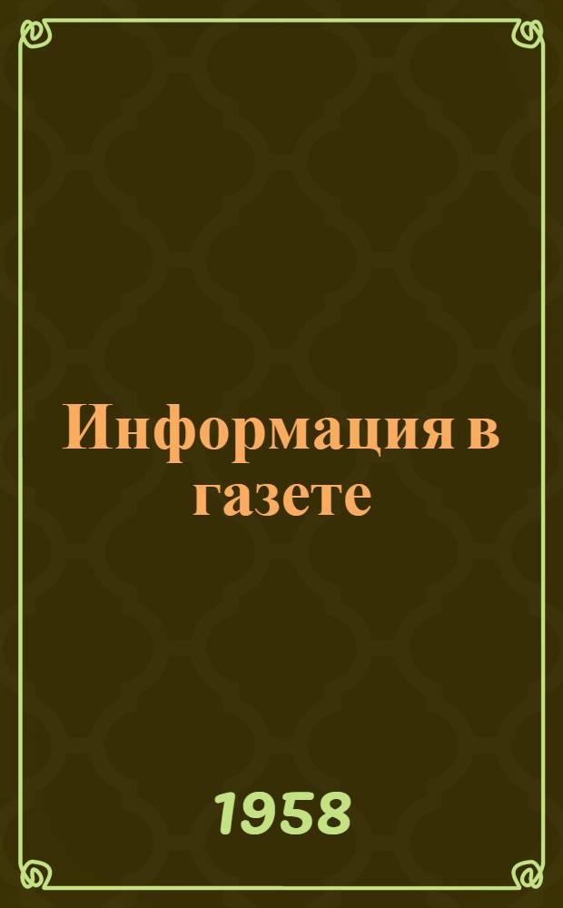 Информация в газете : Сокр. стенограмма лекции