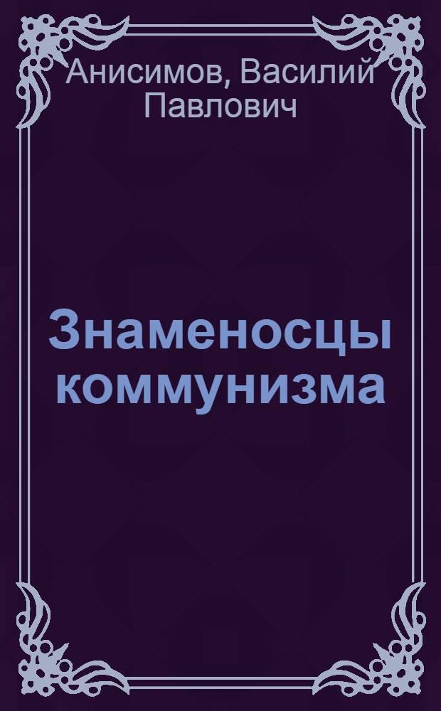 Знаменосцы коммунизма : Опыт движения за коммунистич. труд на селе