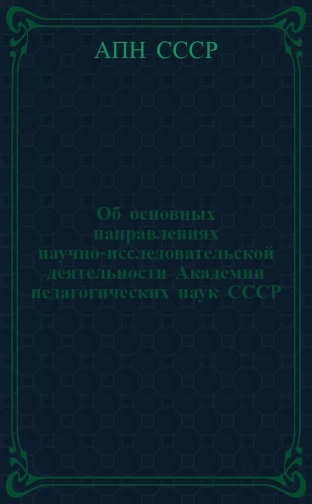 Об основных направлениях научно-исследовательской деятельности Академии педагогических наук СССР