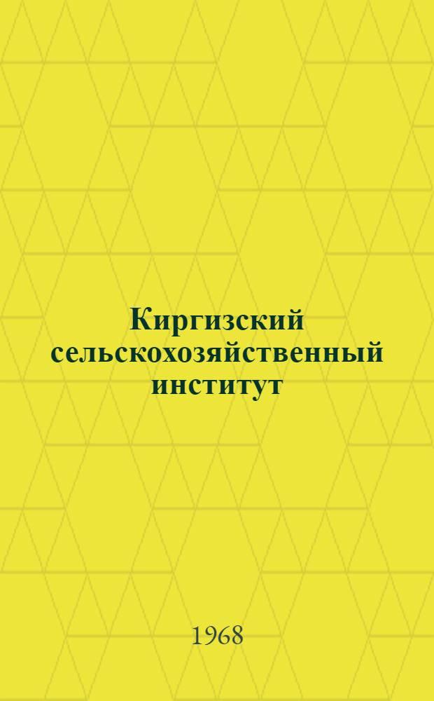 Киргизский сельскохозяйственный институт