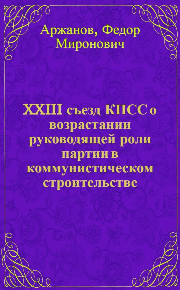 XXIII съезд КПСС о возрастании руководящей роли партии в коммунистическом строительстве