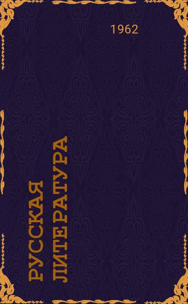 Русская литература : Учебник-хрестоматия для 9 класса тадж. сред. школы
