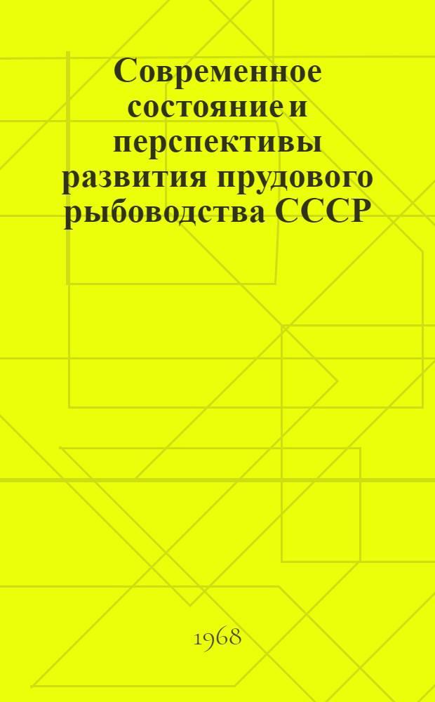 Современное состояние и перспективы развития прудового рыбоводства СССР
