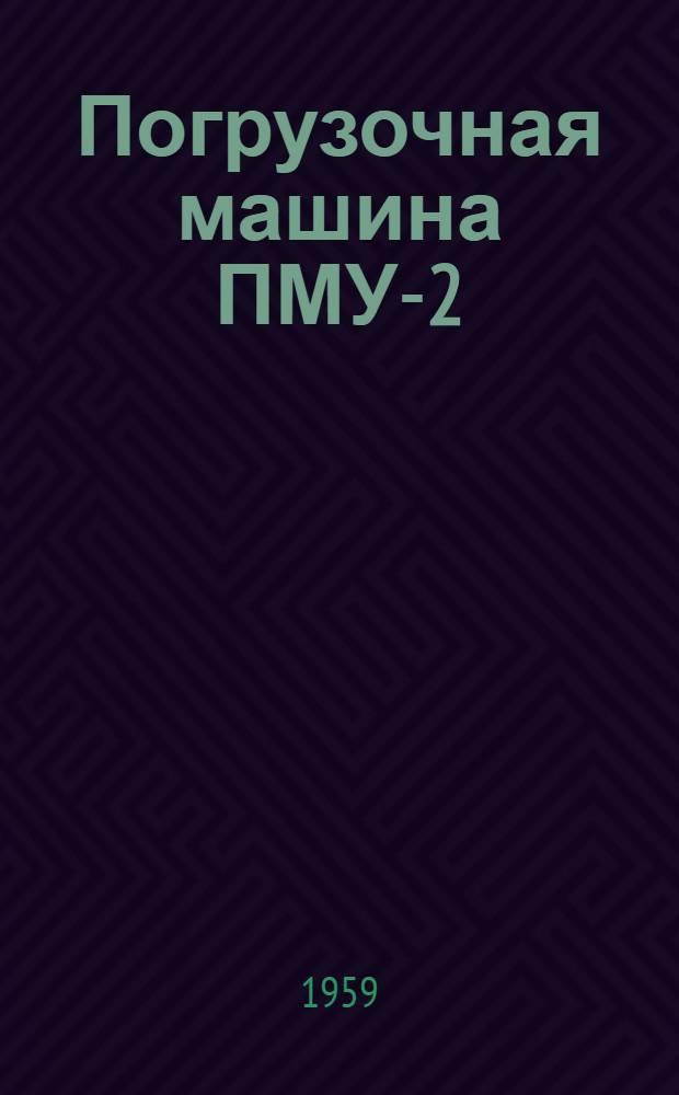 Погрузочная машина ПМУ-2