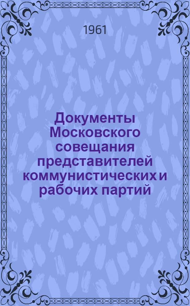 Документы Московского совещания представителей коммунистических и рабочих партий - боевая программа коммунистов всего мира