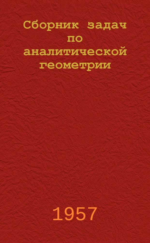 Сборник задач по аналитической геометрии : Для ун-тов и пед. ин-тов