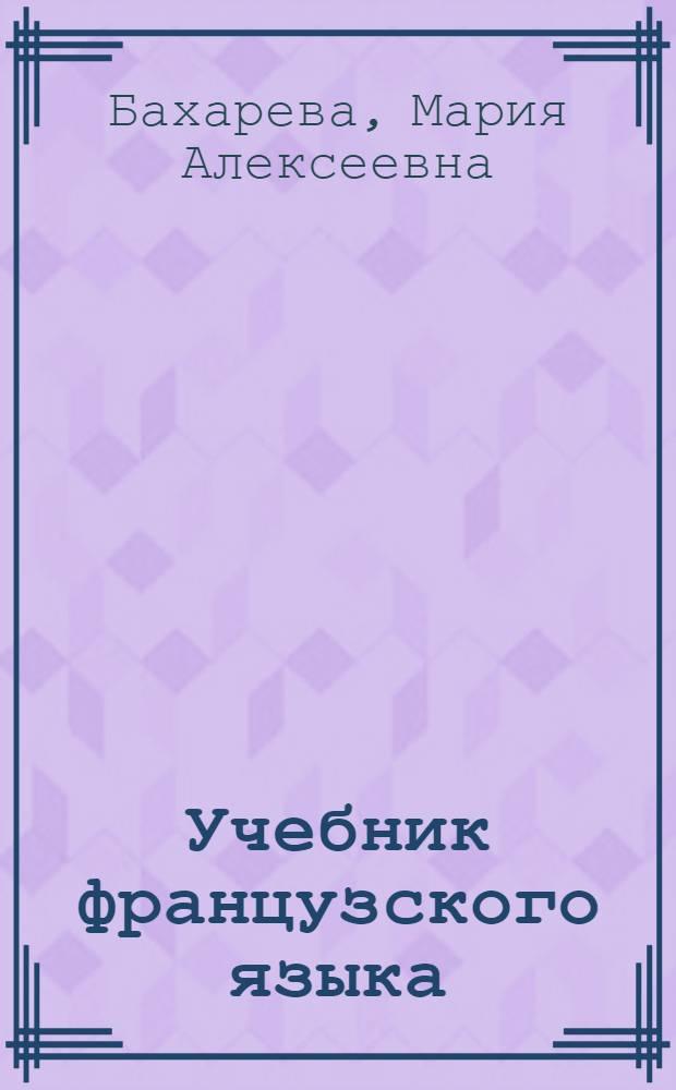Учебник французского языка : Для V класса сред. школы