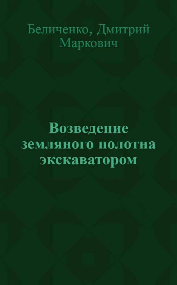 Возведение земляного полотна экскаватором : (Из опыта работы звена экскаваторщиков Моск. кольцевой автомоб. дороги)