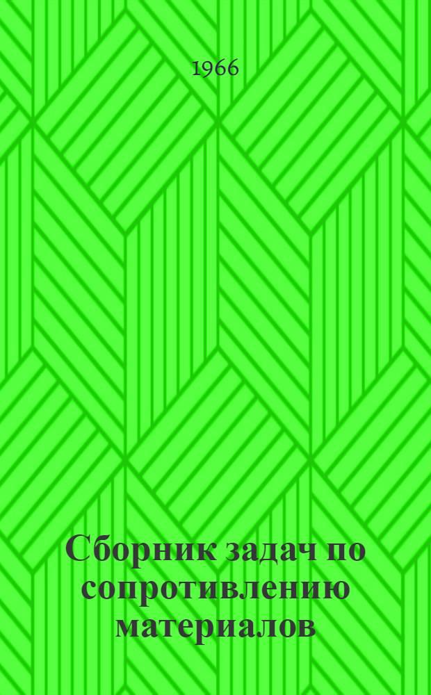 Сборник задач по сопротивлению материалов : Для втузов