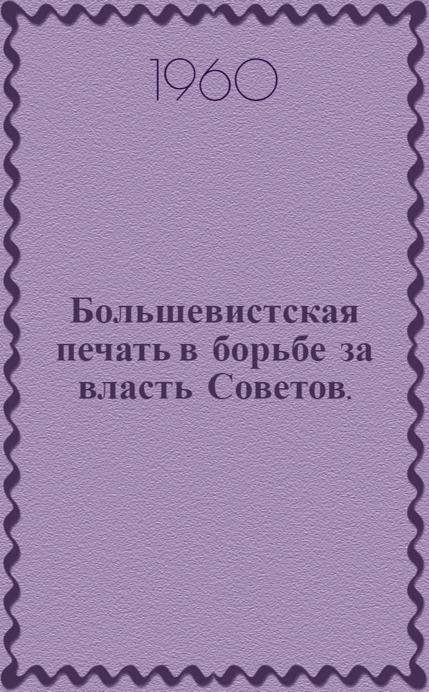 Большевистская печать в борьбе за власть Советов. (Март-октябрь 1917 г.)