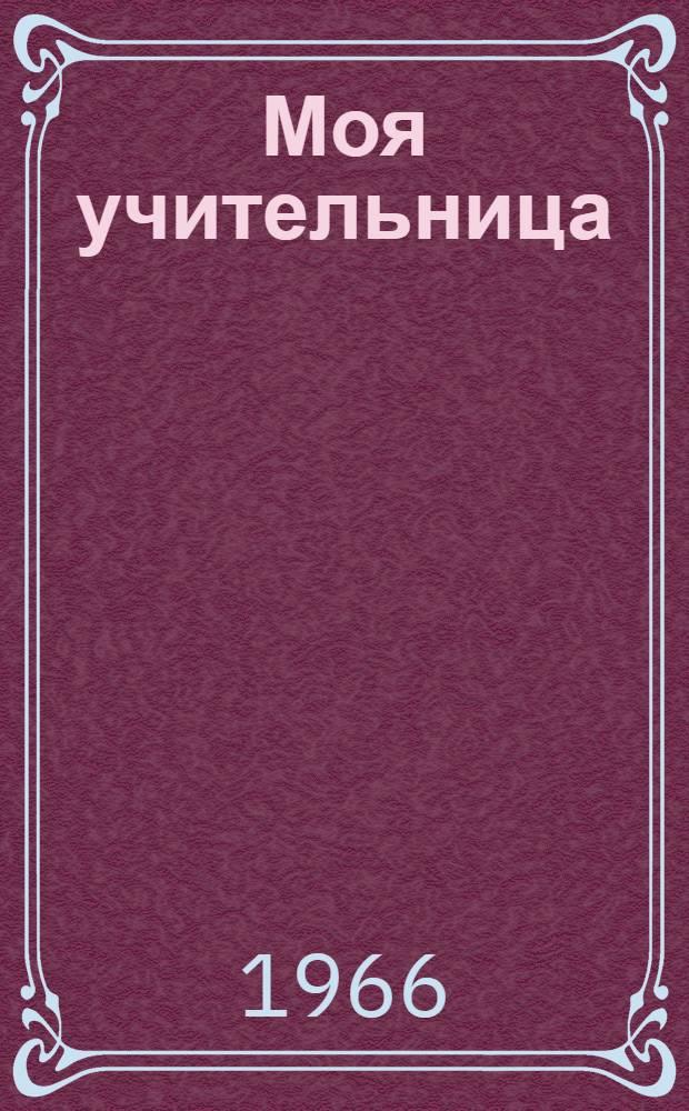 Моя учительница : Очерк о заслуж. учительнице УССР В.Н. Левицкой