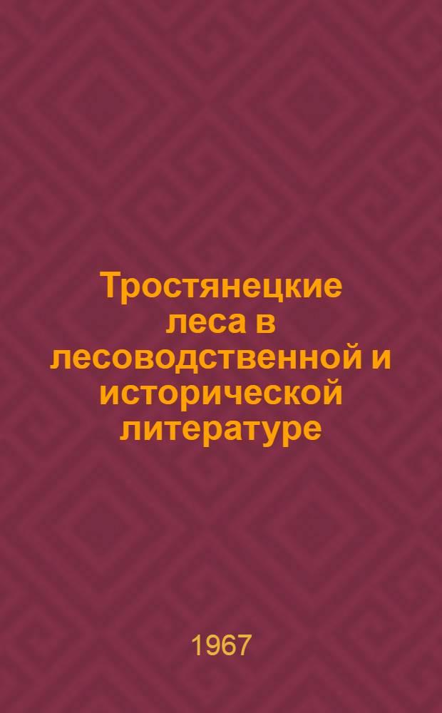 Тростянецкие леса в лесоводственной и исторической литературе : (Библиогр. указатель отечеств. литературы за 1885-1966 гг.)