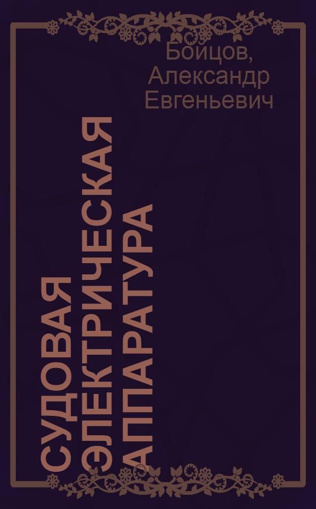 Судовая электрическая аппаратура : Учебник для судостроит. техникумов