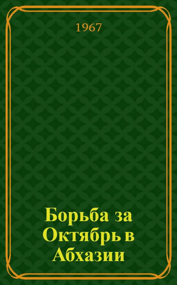 Борьба за Октябрь в Абхазии : Сборник документов и материалов. 1917-1921